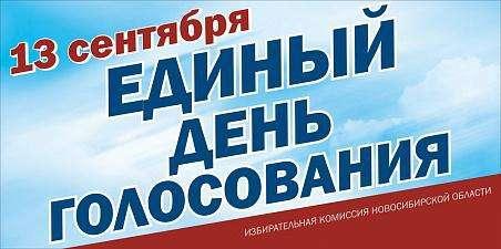 Иллюстрация izbirkomnso.ru