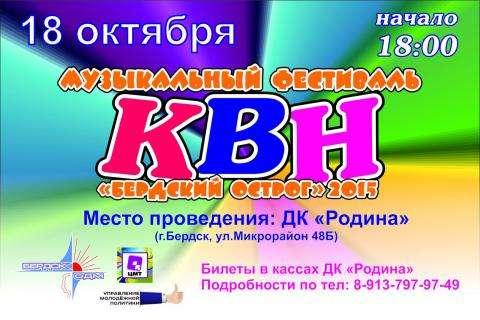 """Музыкальный фестиваль КВН """"Бердский острог"""""""
