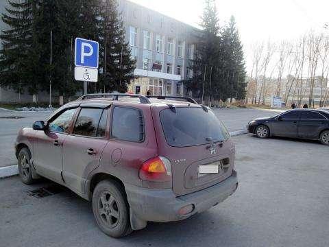 У мэрии Бердска есть парковка для инвалидов, которую нередко занимает транспорт вполне здоровых людей