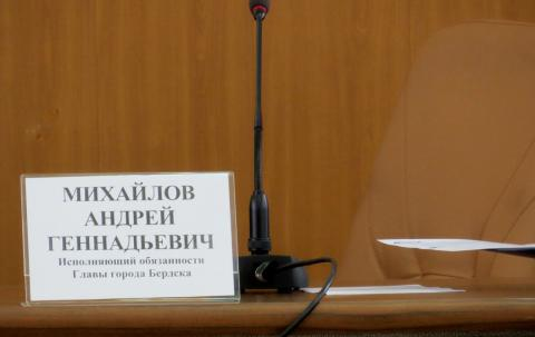 С 1 мая 2013 года Бердском управляет Андрей Михайлов