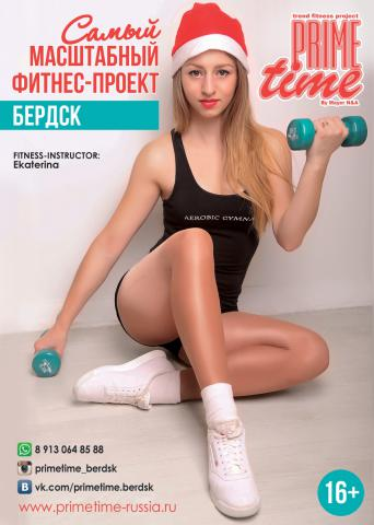 PrimeTime - самый масштабный фитнес-проект! Предновогодний сезон стартует 18 ноября