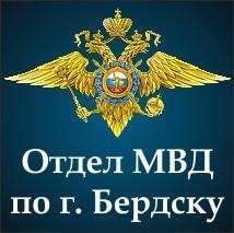 Отдел МВД России по г. Бердск находится на ул. Пушкина, 35