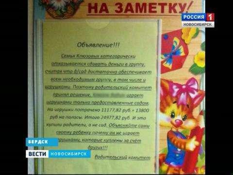 Унизительное объявление вывесил родительский комитет в детсаду