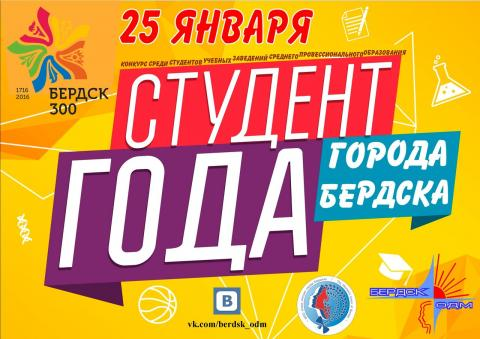 25 января в Бердске пройдет конкурс Студент года