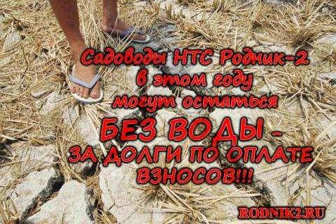 НТС Родник-2 может быть оставлен без воды из-за неплательщиков взносов
