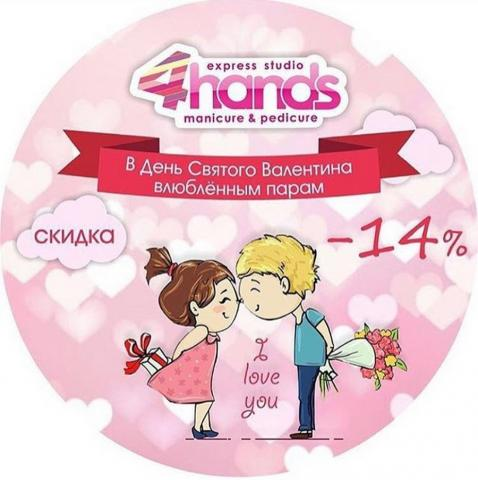 4Hands в Бердске - в День Святого Валентина влюбленным парам скидка 14%