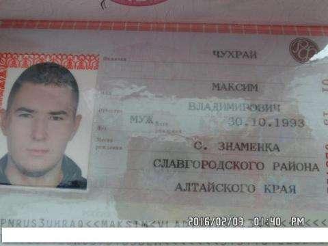 Ищу хозяина паспорта на имя Чухрай Максим Владимирович 1993 г.р!!!!