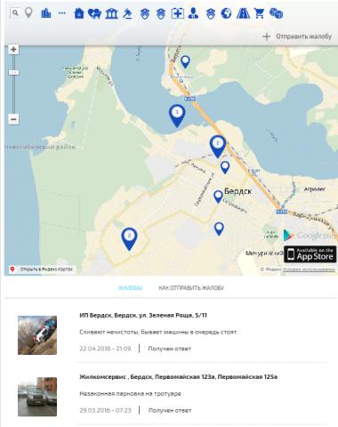 Гражданский патруль работает в Бердске на сайте Бердск-онлайн