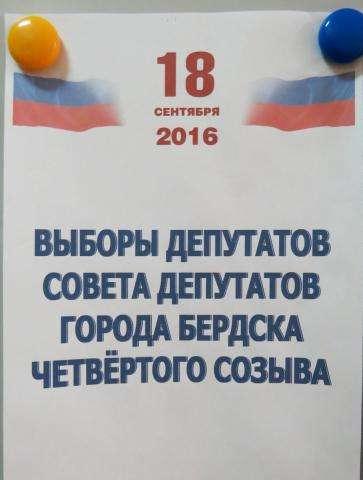 18 сентября 2016 года жителям Бердска предстоит избрать 33-х депутатов горсовета