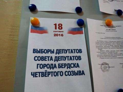 Выборы в Бердске пройдут в единый день голосования 18 сентября