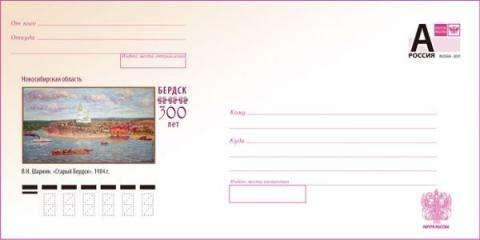 Праздничный почтовый конверт в честь 300-летия Бердска