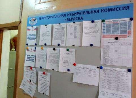 Избирком Бердска завершил регистрацию кандидатов на выборы в горсовет