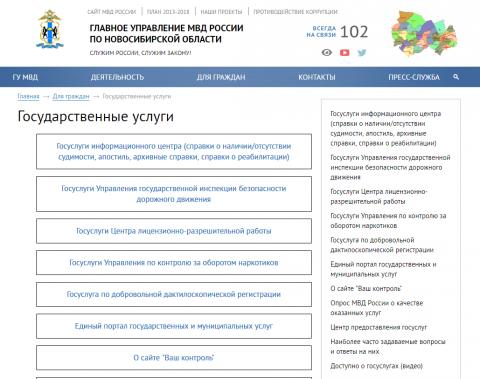 Справку о судимости, лицензи. и прочие документы МВД можно получить на портале Госуслуг