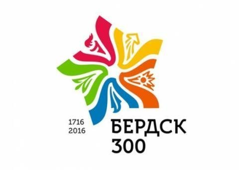 3 сентября 2016 года Бердску исполнится 300 лет