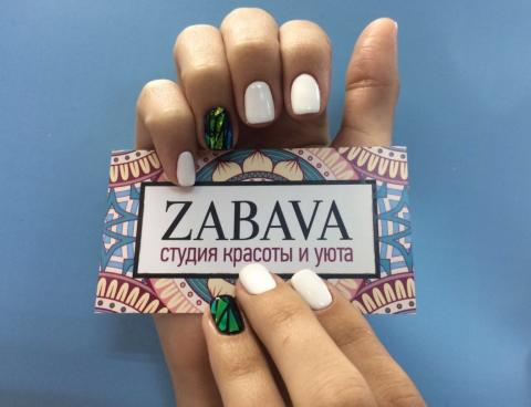 Студия ZABAVA ждет вас!
