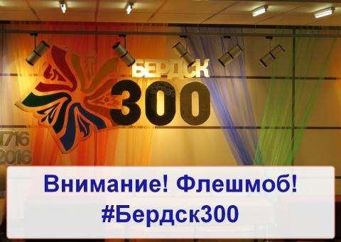 Публикуйте в День города Бердска фото с хештегом  #Бердск300