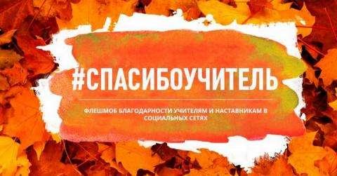 #cпасибоучитель: В соцсетях идет флешмоб, посвященный Дню учителя