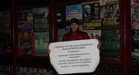 Новосибирские «нодовцы» встретили Райкина плакатами о«вседозволенности»