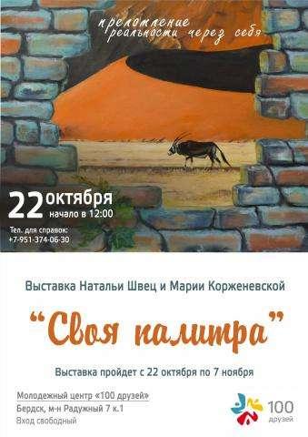 Выставка в Бердске!