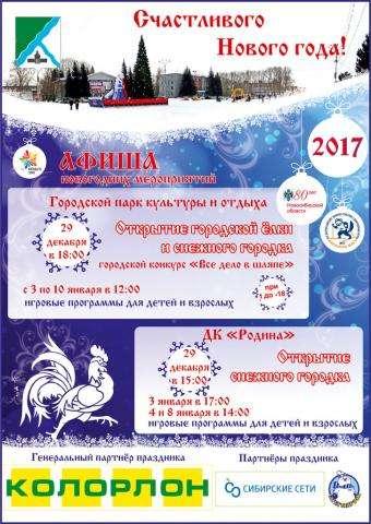 29 декабря в Бердске откроется снежный городок