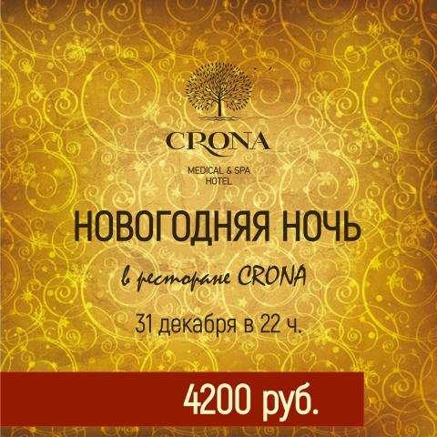 Новогодняя ночь в Crona станет незабываемо приятной!