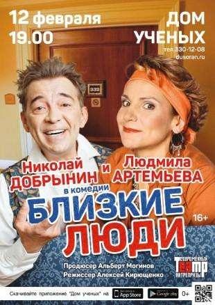 """В воскресенье, 12 февраля, на сцене Дома ученых блистательная комедия """"Близкие люди""""."""