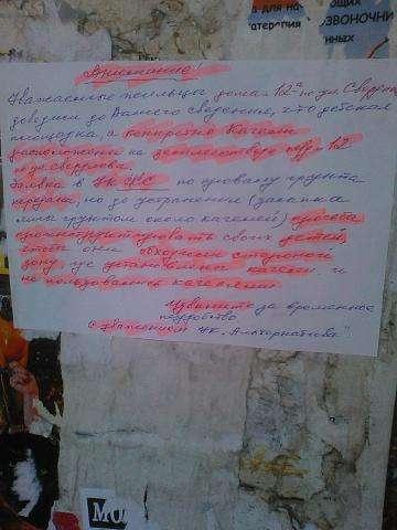 Новости иркутской области на бабре ру