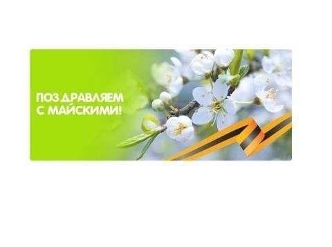 Майская акция от Клиники МРТ-диагностики в Бердске