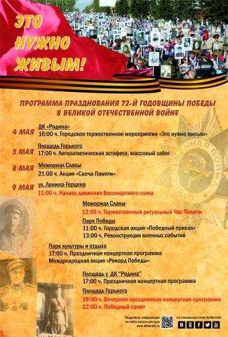 Афиша Дня Победы в Бердске
