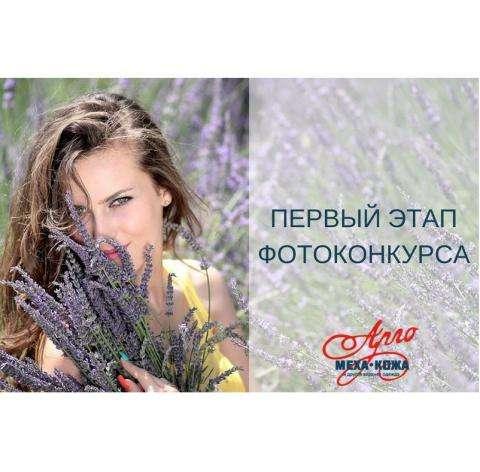 Фотоприключение для женщин - «Модель из вашего двора»