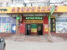Фотоателье К. Котова