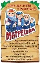 "Детский клуб ""Матрёшка"""