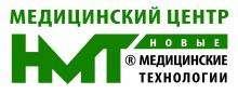 НМТ, Новые Медицинские Технологии, научно-практический центр, медицинский центр