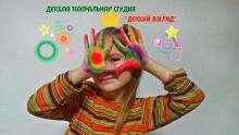 """Детская театральная студия """"Детский взгляд"""""""