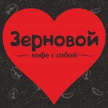 """""""Зерновой"""" - кофе с собой"""