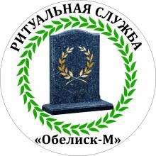 Ритуальная служба Обелиск-М г.Бердск