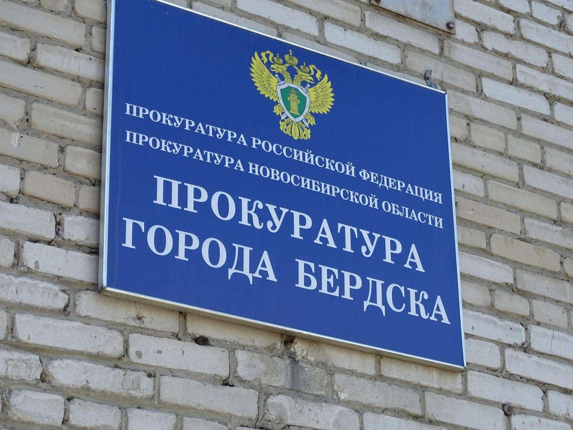 Прокуроры Новосибирской области обнародовали доходы за 2020 год